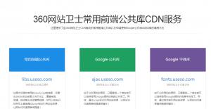 360网站卫士常用前端公共库CDN服务